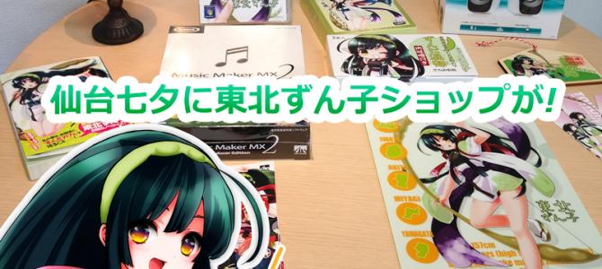 仙台七夕に東北ずん子ショップを出店します!!