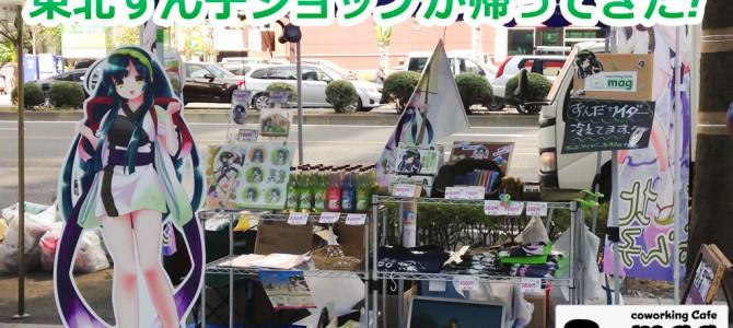 【痛フェスin東北】に東北ずん子ショップを出店します!!