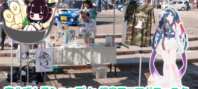 【福島アニマガフェスタ】に東北ずん子ショップを出店させていただきます