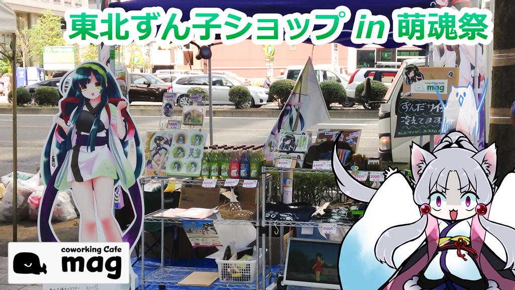 東北ずん子ショップ in 萌魂祭