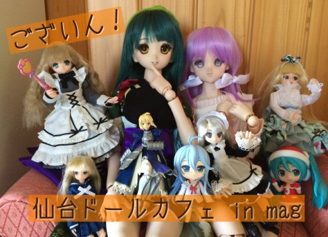 doll cafe in mag