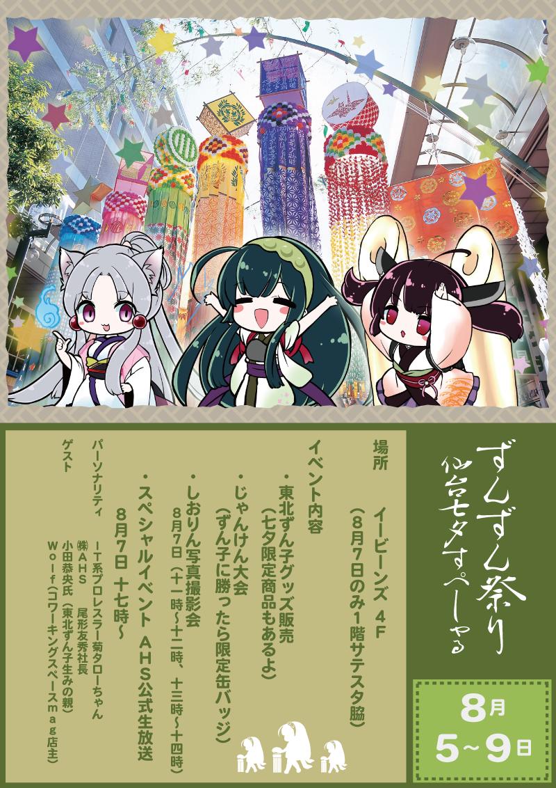 ずんずん祭り 仙台七夕スペシャル