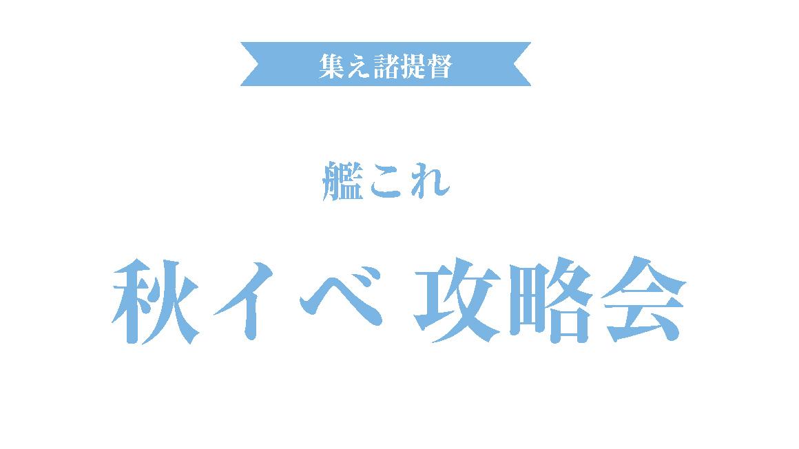 2015-秋イベ
