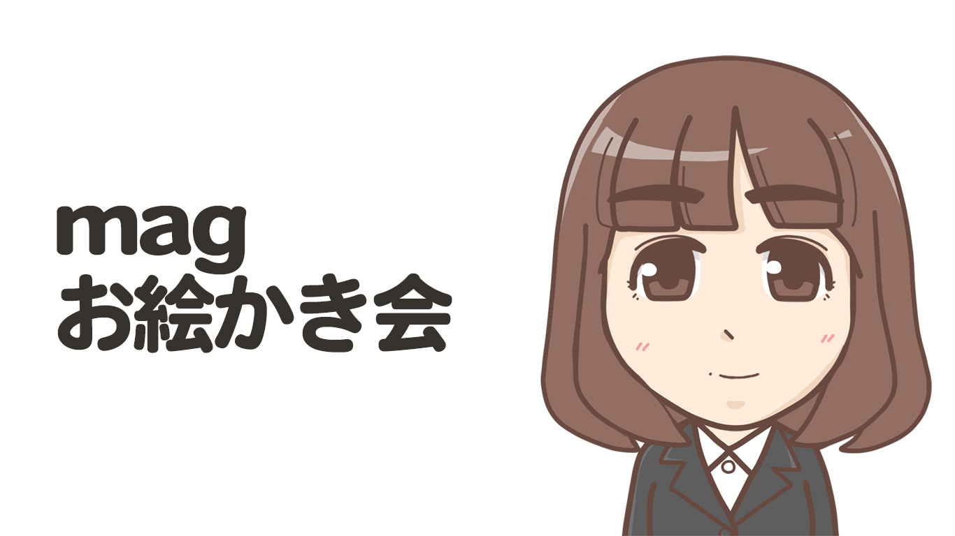 magお絵かき会