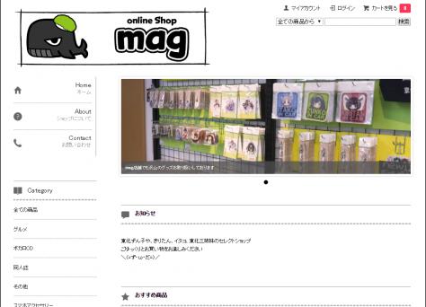 onlineshop-mag2